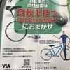 自転車技士・組立整備士という資格