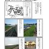 第88話:クロスバイクで行く 千本浜から田子の浦へ