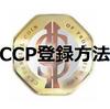 CCP登録方法