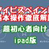【2019年12月最新】アイビスペイント〈ipad〉の基本操作徹底解説 超初心者向け