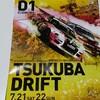 TSUKUBA  DRIFTに行ってきました。