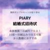 【結婚式】ピアリーのプチプラ招待状サンプルセットをお取り寄せ