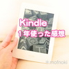 KindlePaperwhiteを1年使った感想。良い点・気になる点総まとめ!2017【総評、レビュー】