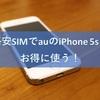 月々1,000円以下!格安SIM「mineo」でauのiPhone 5sをお得に活用する