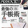「特集 最強の手帳術」@『日経ビジネスAssocie』(2014年11月)