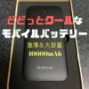 【商品レビュー】薄くてケーブル内蔵のdodocoolの10000mAh大容量モバイルバッテリー