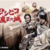 【勇者ヨシヒコと魔王の城】「UNEXT」「Hulu」✨✨