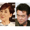 DV観点から見た「太川・藤吉問題」「松居・船越問題」