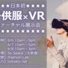 日本初「子供服×VR ヴァーチャル展示会」開催