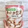 【台湾で人気のヘルシースイーツ】丸美屋からお湯かけるだけで食べられる「豆花(トウファ)」発売してますぞお!
