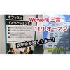 あの世界のWeworkが三宮にできるー!説明会に行ってきたよ。 in 神戸・三宮・元町 VLOG#19