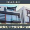 【知らなきゃ損!】賃貸契約☆火災保険の活用法