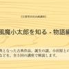 風魔小太郎を知る-物語編出典となった古典作品、誕生の謎、小田原との関係などを、全5回の講座で解説