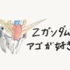 RG Zガンダム作成レビュー 3回目