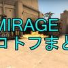 【MIRAGE】モロトフまとめ