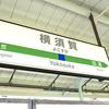 横須賀市に住む前に知っておいた方がいい最低限のこと~転入届提出や役所屋、時報などまとめ~