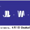 意外と知られていない大阪メトロの正式名称