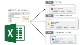 【Excel】相手にデータを入力してもらうときは「データの入力規則」で効率的に