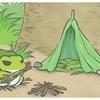 【旅かえる】ここをキャンプ地とする!(違