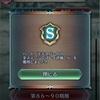 【タップバトル:黒の追懐】第41〜100階層(ハード/エキスパート)に挑戦!