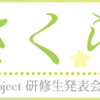 【イベント・レポート(後半)】2018年3月11(日)Hello! Project 研修生発表会 2018 3月~さくら~ (東京)参戦  雑感