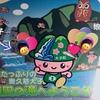 都道府県魅力度ランキング6年連続最下位の茨城