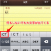 【iPhone】iOS7の英語フリック入力で大文字を入力する方法