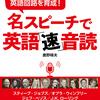 【お家で学ぼう】 音読のベストパートナー!