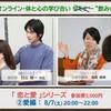 【8/7(土) 日山先生】体と心の学び合い…飲み会!!!