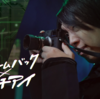 【落合陽一】ズームバックxオチアイ (2) (3)