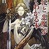 「『天使』と『悪魔』がよくわかる本」吉永進一監修、造事務所編著