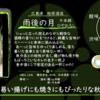 【木曜日の季節物】雨後の月 純米大吟醸 千本錦 ひやおろし【FUKA🍶YO-I】
