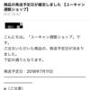『ハピエスト』CD-BOXの件:ようやくユーキャンさんから連絡が来た(;;)遅いよん