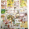 【ネタバレあり】ヤオコー名物「ヤッポーを探せ!」2018/01/10