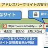 ブラウザIEでサイトが安全かどうかを見分ける方法