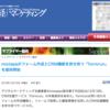 『日経デジタルマーケティング』に、コンタクト管理サービスformunに関する記事が掲載されました