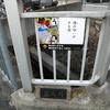 【兵庫県神戸市】盗人川とかいう犯罪臭まるだしのドブ川。謎の恐竜オブジェ&目が逝ってるパンダ。(王子公園駅周辺)