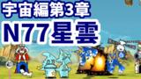 宇宙編第3章 [45]N77星雲【攻略】にゃんこ大戦争