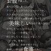 【シノアリス】 憎悪偏 三匹の子豚の書 一章 ストーリー ※ネタバレ注意