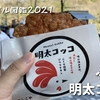 【アビスパ福岡・ベススタグル図鑑2021】ふくやの「明太コッコ」(500円)