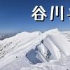 天気の良い冬の「谷川岳」で絶景を眺める(天神尾根コース)