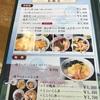 2019年9月:青森県八戸旅行~ご当地名物・磯ラーメン~