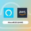 Alexaを支えるAWS - アラートと分析とCloudFormation