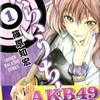 AKBの未来とは「AKB49〜恋愛禁止条例〜」