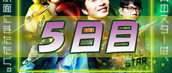 【5日目】SG第47回ボートレースオールスター【本命予想】得点率・順位を大公開!