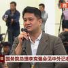 【実践!日本人の中国語】会場爆笑!中国の李克強首相が褒めた日本人記者