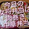 今日の女将弁当は、肉巻きや海老マヨの中華弁当です。