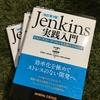 [改訂第3版]Jenkins実践入門 本日発売