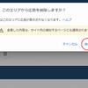 ブログタイトル下の大きな広告を設定で削除してみた結果?