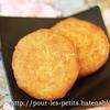 ウマい!「芋餅」の、レシピ